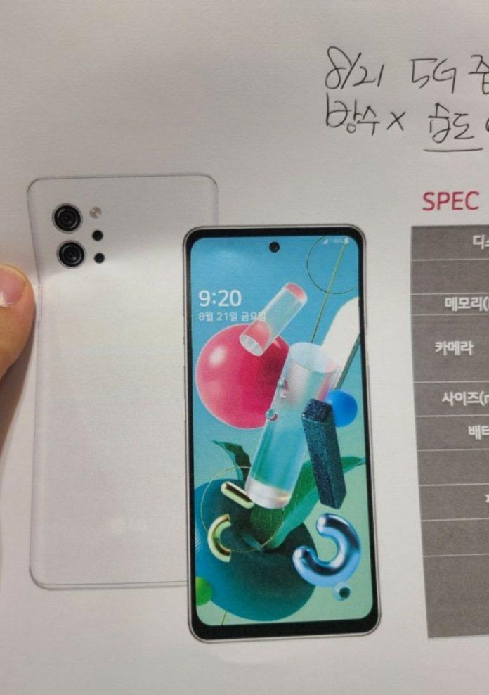 LG Q92配置全曝光:骁龙765G处理器+后置四摄