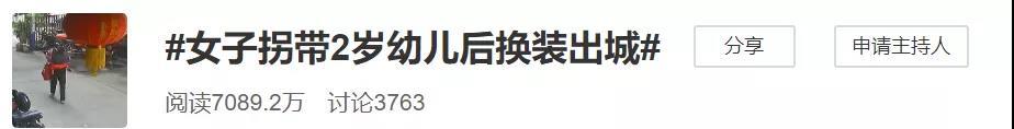 广州一女子拐走2岁幼儿换装出城 涉拐卖儿童被刑拘