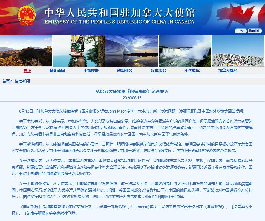 中国驻加大使接受加媒采访:尽早释放孟晚舟回国,为中加关系重回正轨创造条件