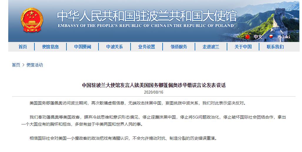 中国驻波兰大使馆:奉劝蓬佩奥,停止诬蔑抹黑中国