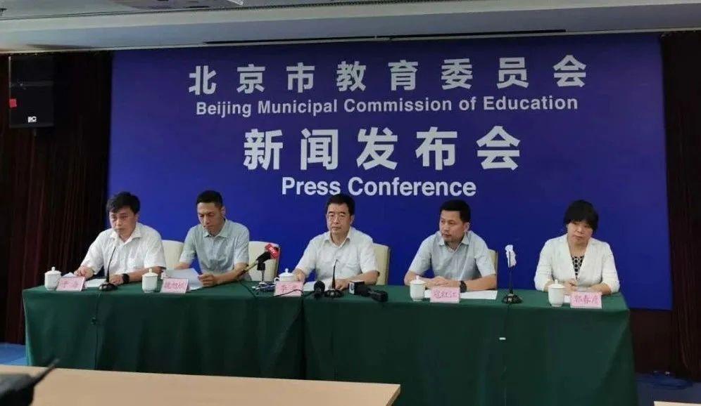 秋季开学及疫情防控有什么新情况?北京市教育两委相关负责人权威解答来了!