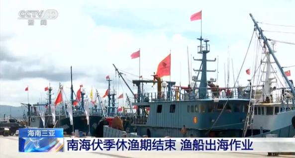 南海伏季休渔期结束 各地渔船纷纷出海期待满载而归