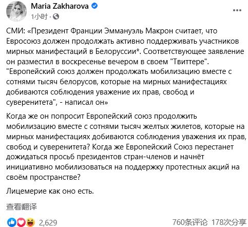 马克龙发文挺白俄抗议活动 俄外交部发言人讽:虚伪