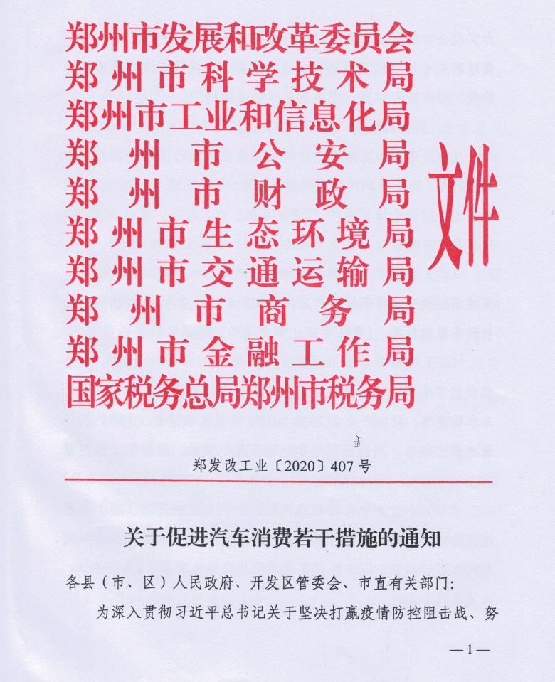 郑州12条措施促汽车消费:个人发补贴 车企给奖励