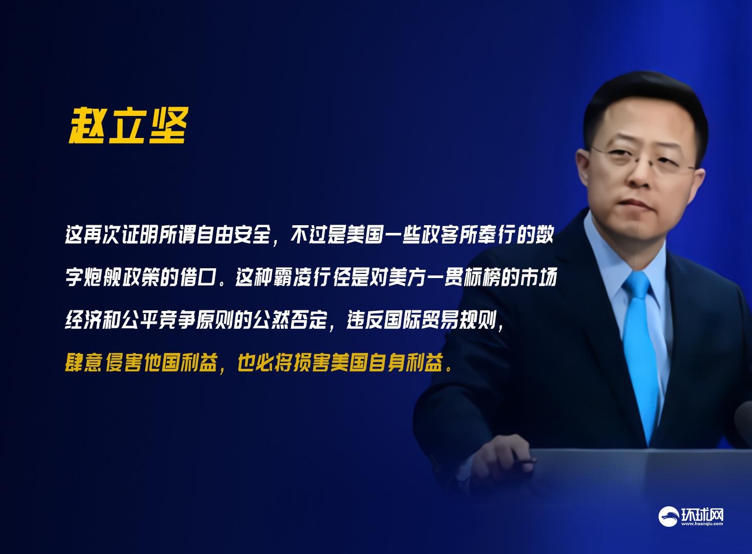 特朗普再签涉TikTok行政令,赵立坚回应提出两点核心事实!