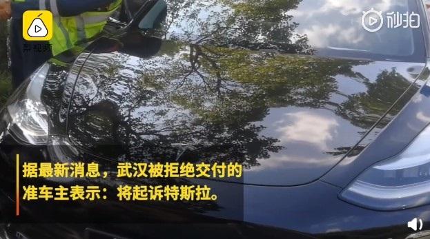 武汉被拒绝交付的准车主将起诉特斯拉