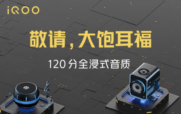 iQOO 5系列即将发布,高动态Hi-Fi芯片带来极致音乐表现