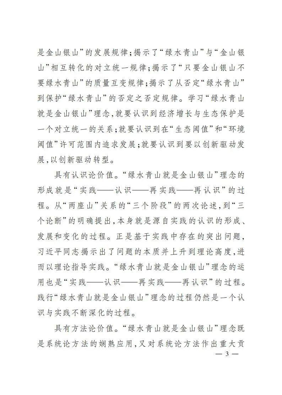 """沈满洪教授在""""绿水青山就是金山银山""""理念提出十五周年理论研讨会上的主旨发言"""