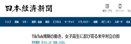 日本女高中生担心TikTok受限:如果它不能用了,会活不下去