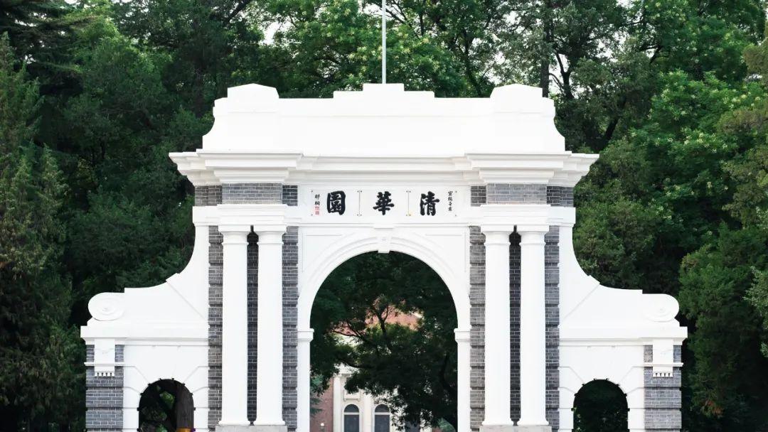 清华大学2020级本科新生入学报到须知