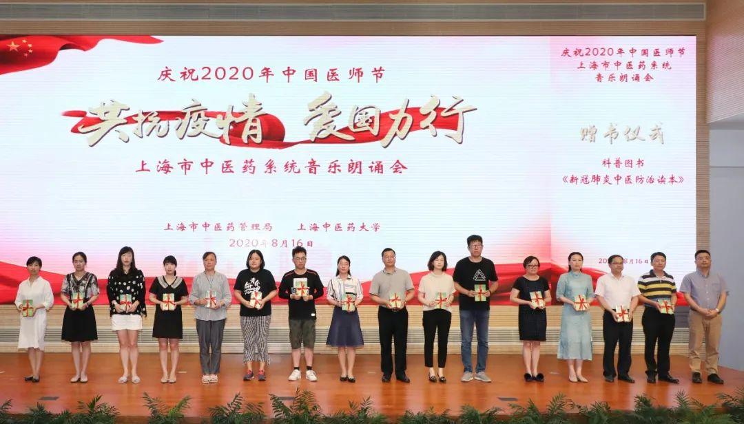 庆祝中国医师节|沪上中医人深情讲述抗疫故事  发出爱国力行时代强音