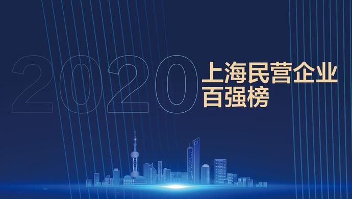 2020上海民企百强榜发布 万科、
