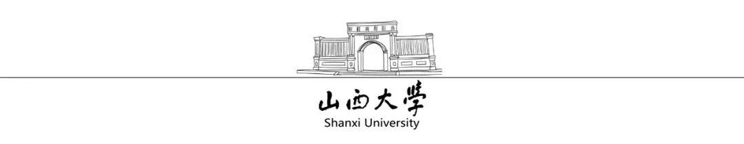 学院介绍丨山西大学电力与建筑学院