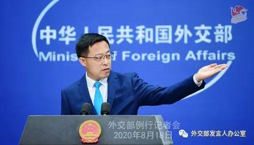 2020年8月18日外交部发言人赵立坚主持例行记者会