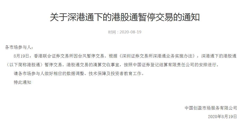 台风来袭,沪深港通宣布暂停交易