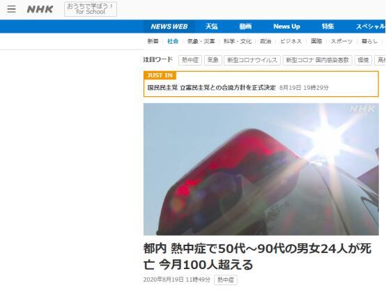 日媒:东京本月超100人因中暑死亡,老人居多