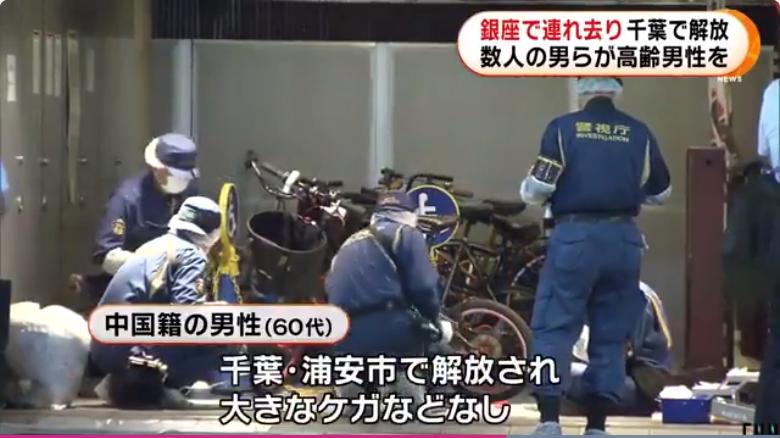 警方在案发现场进行勘察(富士电视台)