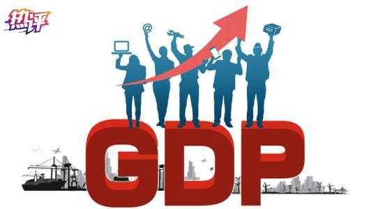 上半年GDP十强排位出炉,这两座城市亮了!