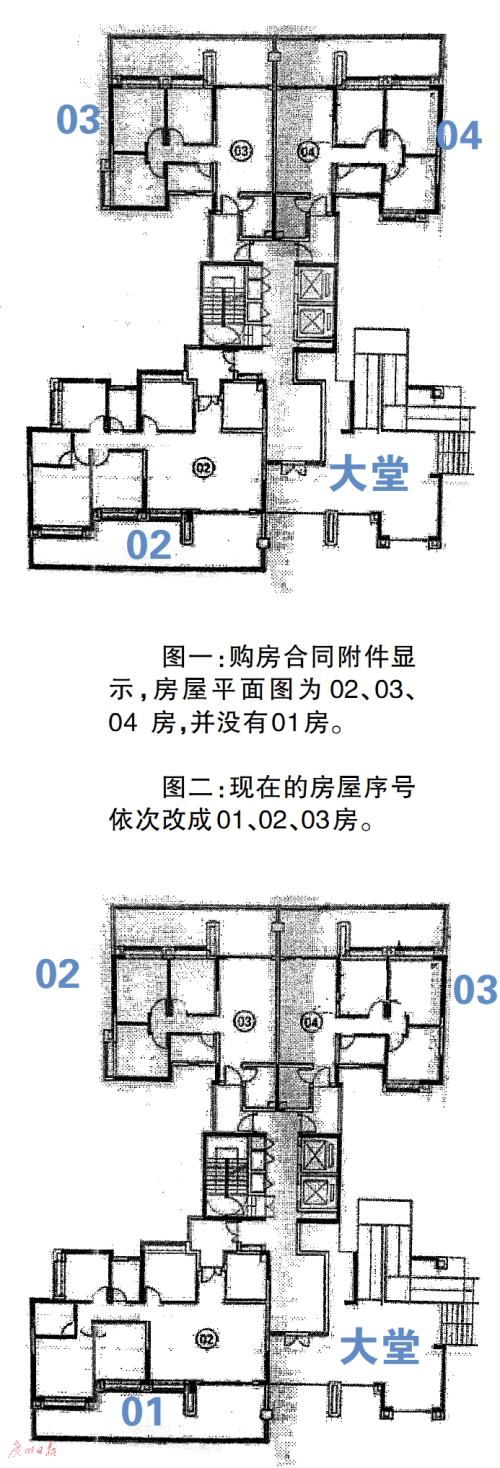 业主:房产商改房号 南向房变北
