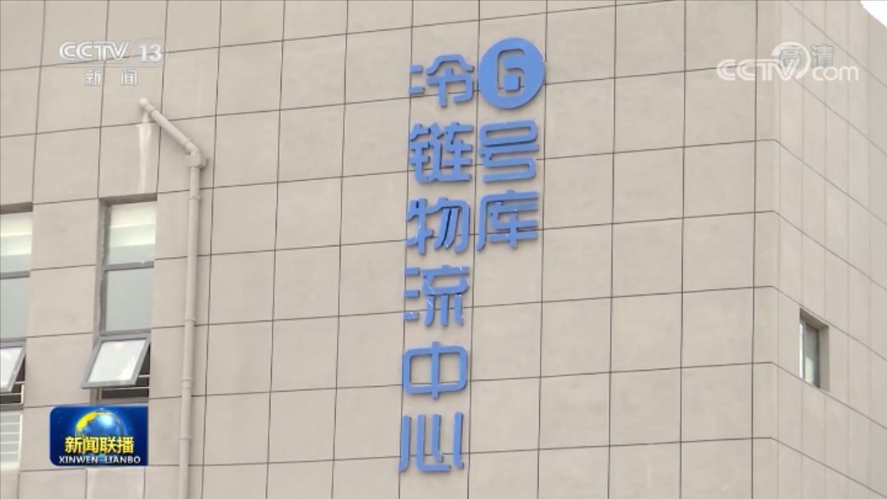 贵州:加强冷链建设 助力脱贫攻坚