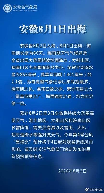 亿兴注册开户:最长最强亿兴注册开户梅雨期结图片