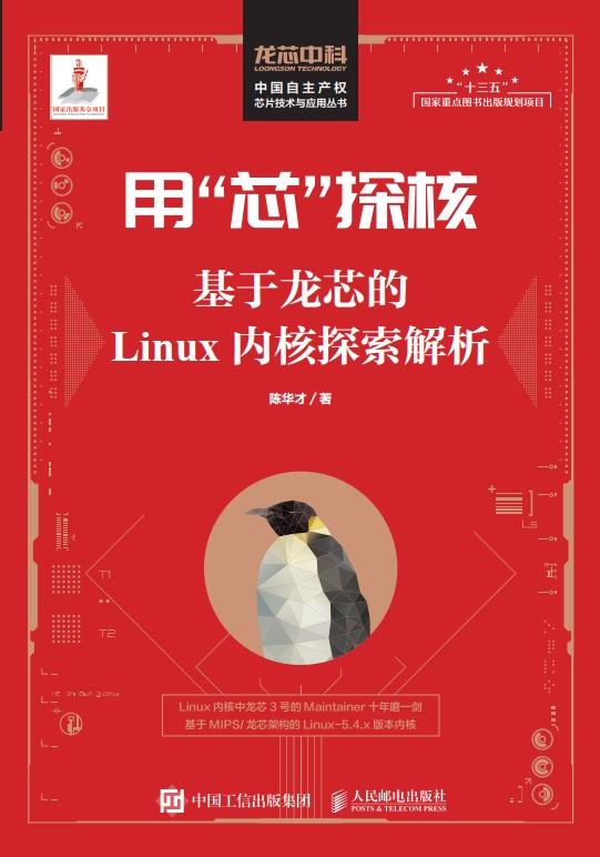 """《用 """"芯""""探核: 基于龙芯的 Linux 内核探索解析》将在 8 月上旬推出"""
