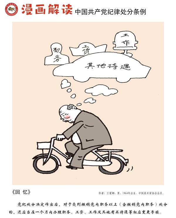 天富官网开户:说党天富官网开户纪3图片