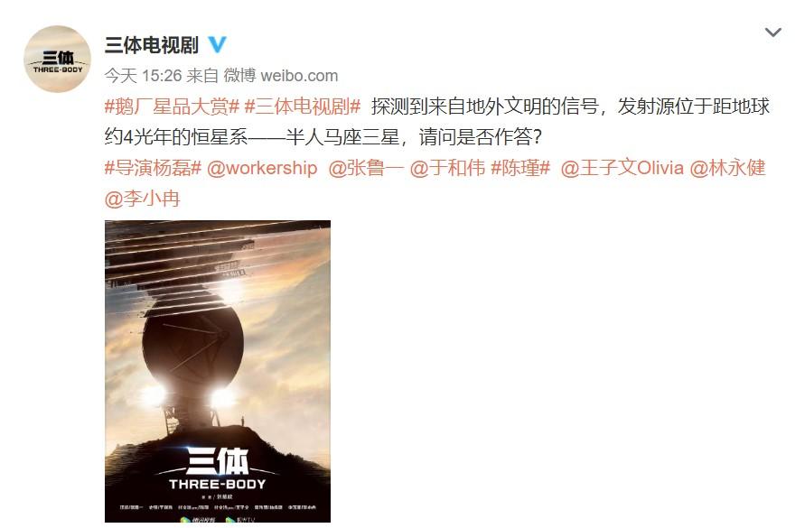 《三体》电视剧卡司官宣:张鲁一、于和伟、王子文主演