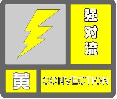 【亿兴代理】南省发布强对亿兴代理流黄图片