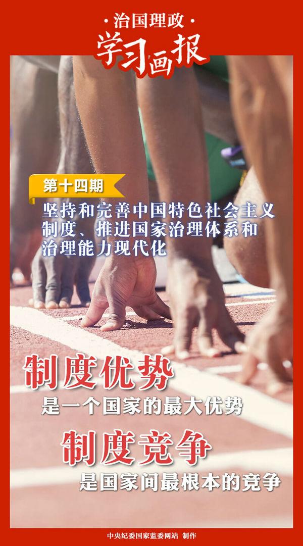【赢咖3主管】社会主义制度推进国赢咖3主管家治图片