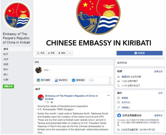 """""""中国大使从人背上走过""""照片被非议 内政部回应(图5)"""
