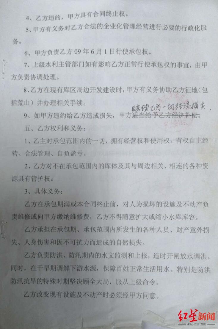 ↑艾洪录与村委会签订的《庄里水库经营承包合同》节选