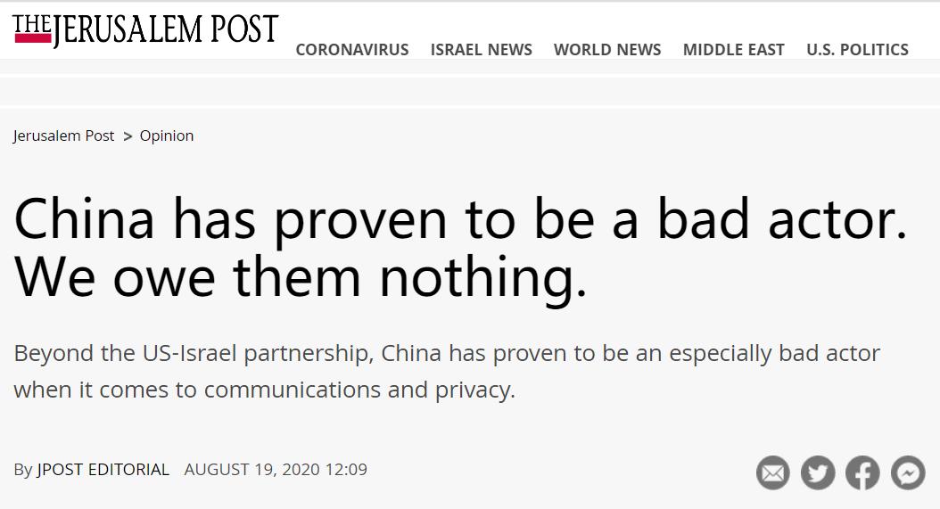 中国还是美国?这家以色列媒体站队了