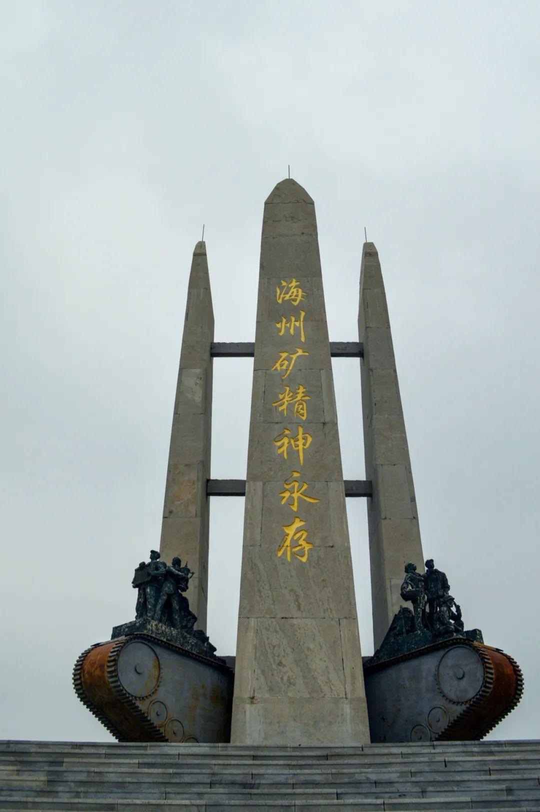 阜新大矿坑纪念碑(图片来源:摄图网)