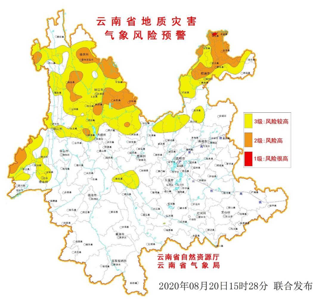 云南公布强对流黄色预警 多地地质灾祸危害高(图1)