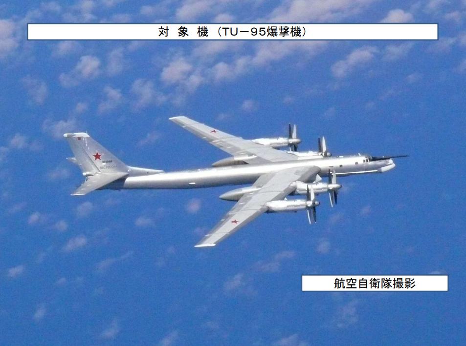 俄军两架图-95轰炸机飞近日本 自卫队紧急出动战斗机