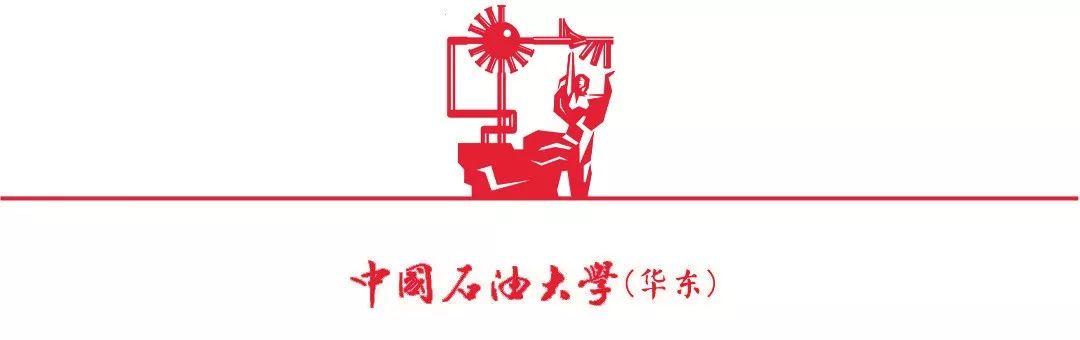 权威发布 石大山东省2020年普通类常规批第1次志愿投档情况表