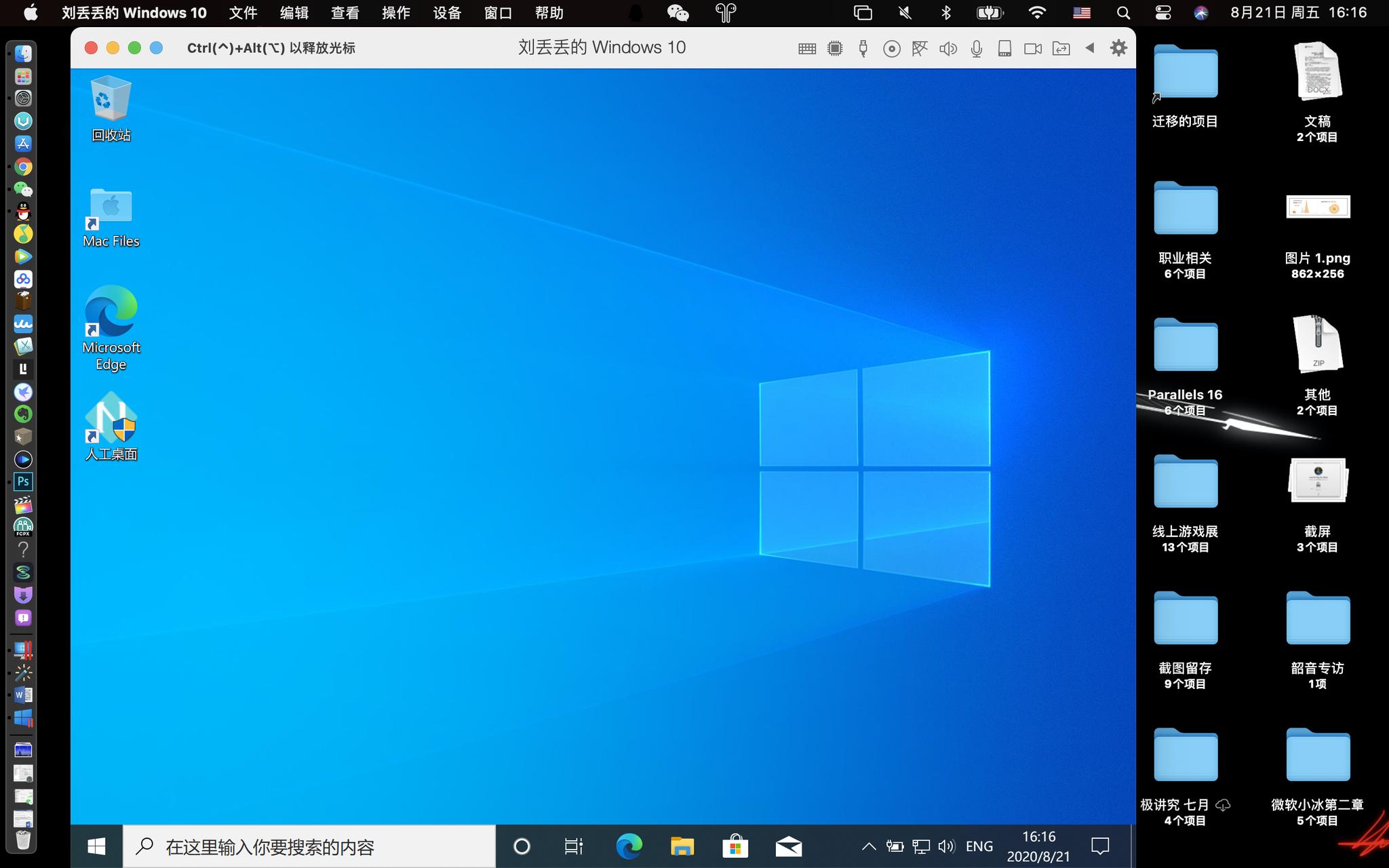 Parallels Desktop 16 for Mac试用 支持ARM架构的苹果自研处理器