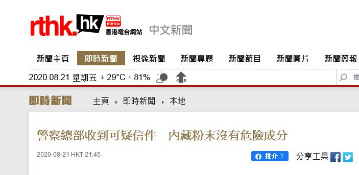 港媒:港警总部收到藏有白色粉末信件,案件被列为刑事恐吓