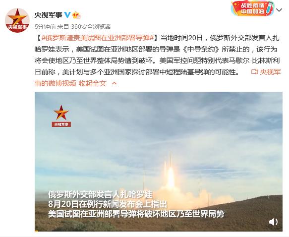 俄罗斯谴责美试图在亚洲部署导弹