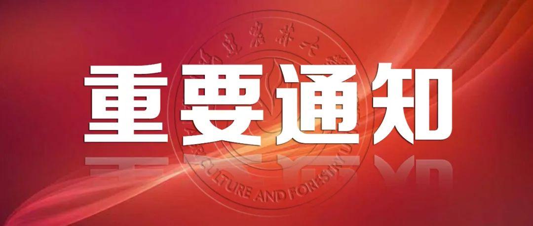 福建农林大学2020-2021学年第一学期校历发布啦!