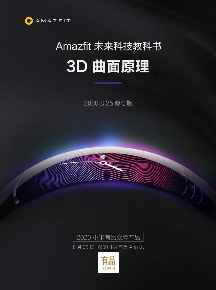 """华米""""未来手表""""即将开启众筹:搭载3D曲面屏"""
