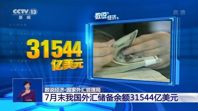 7月中国经济形势如何?三个数字带你看懂!
