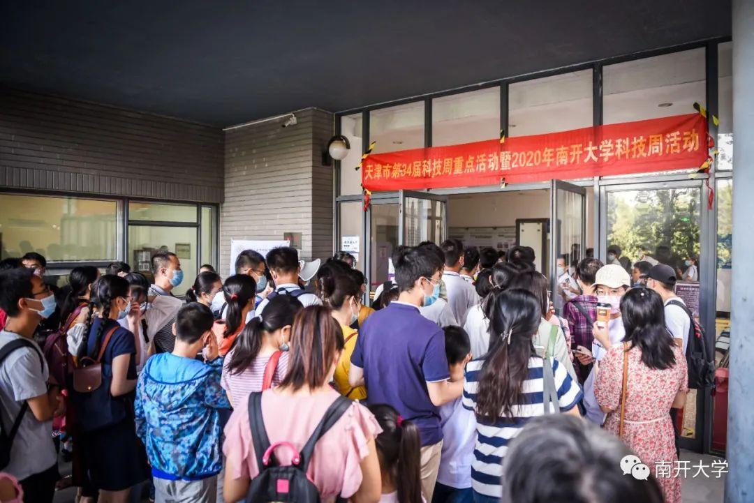 今天,300多位大小朋友走进南开校园......