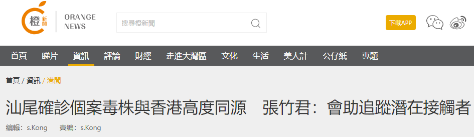 汕尾确诊病例与香港毒株高度同源,香港透露表现帮忙清查