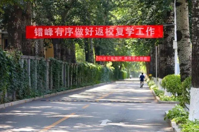 中国矿业大学(北京),我们平安归来!