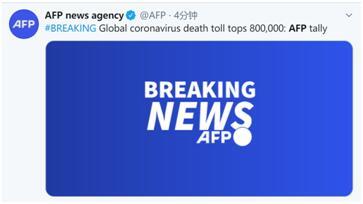 外媒:全球累计新冠死亡病例超80万