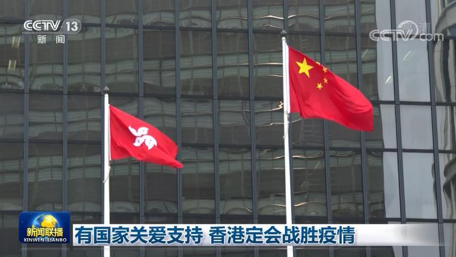 有国家关爱支持 香港定会战胜疫情
