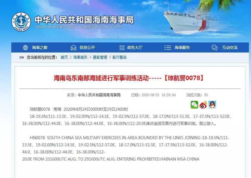 海南海事局:海南岛西北部海疆将停止军事锻炼勾当