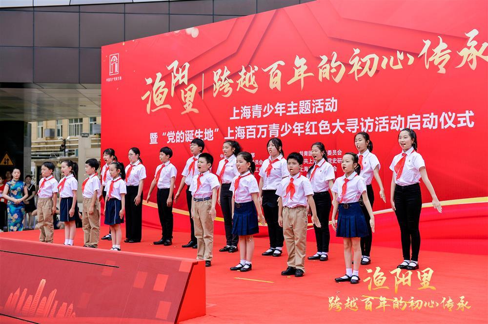 百百年渔阳里青少年主题活动举行,红色大寻访等你来打卡!